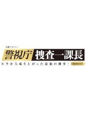 警視庁・捜査一課長's Poster