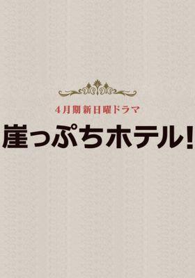 崖っぷちホテル's Poster