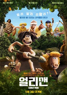 Early Man's Poster