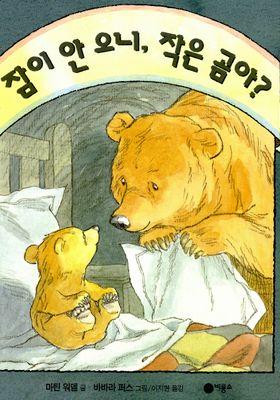 잠이 안 오니, 작은 곰아?'s Poster