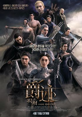 L.O.R.D: Legend of Ravaging Dynasties's Poster