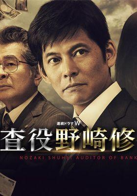 Nozaki Shuhei - Auditor of Bank 's Poster