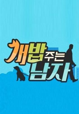 A Man Who Feeds The Dog Season 1's Poster