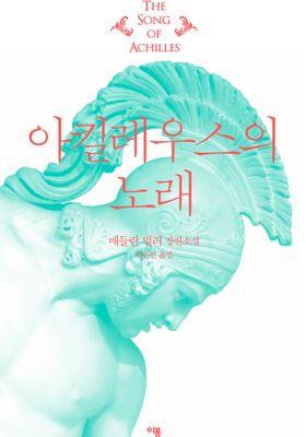 아킬레우스의 노래's Poster