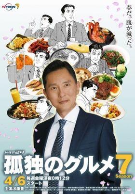 고독한 미식가 시즌 7의 포스터