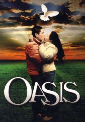 『オアシス』のポスター