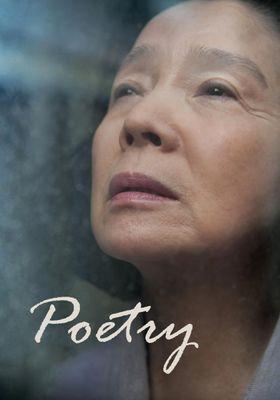 『ポエトリー アグネスの詩』のポスター