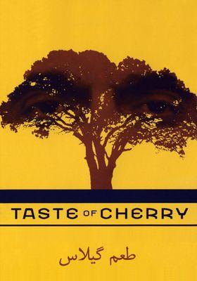 『桜桃の味』のポスター