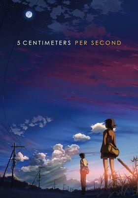 『秒速5センチメートル』のポスター