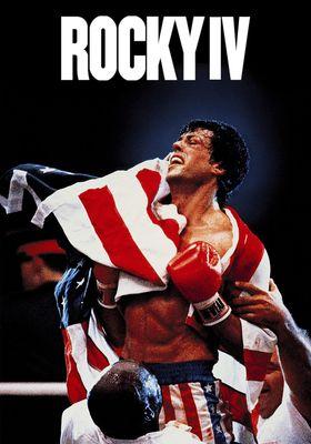 록키 4의 포스터