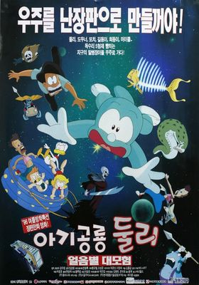 The Little Dinosaur Dooly's Poster