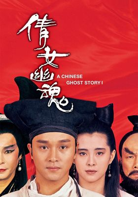 A Chinese Ghost Story's Poster