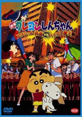 Crayon Shin-chan: Action Kamen vs. Demon Haigure's Poster