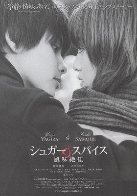 Sugar & Spice: Fûmi zekka's Poster