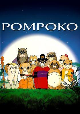 Pom Poko's Poster