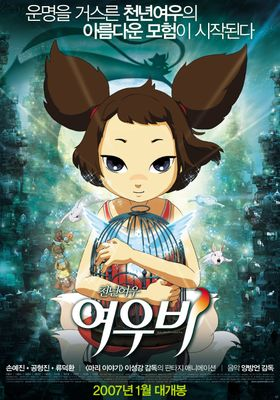 Yobi, The Five-Tailed Fox's Poster