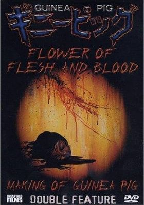 Guinea Pig 2: Flower of Flesh and Blood's Poster