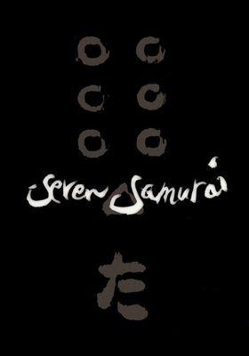 『七人の侍』のポスター