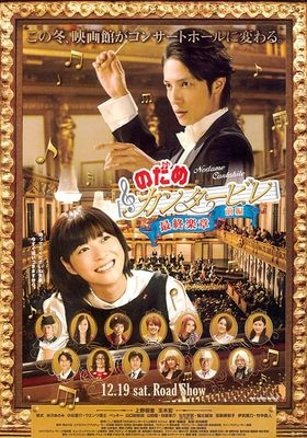 Nodame Cantabile: The Movie I's Poster