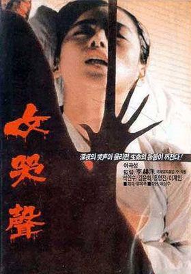 Woman's Wail's Poster