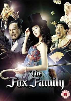 『九尾狐家族』のポスター