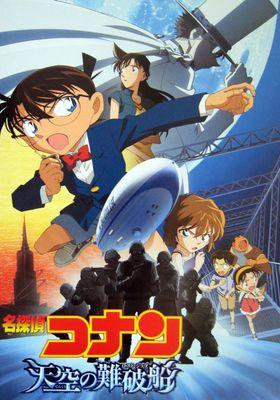 『名探偵コナン 天空の難破船(ロスト・シップ)』のポスター