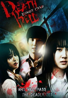 Death Bell 2's Poster