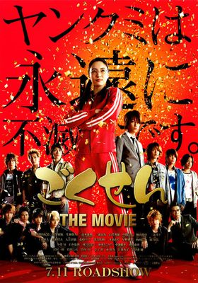 Gokusen The Movie's Poster