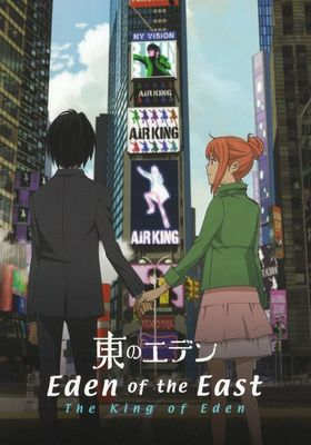 Eden of the East Movie I: The King of Eden's Poster