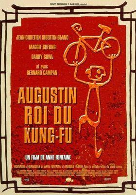 오거스틴 2 - 쿵후대왕의 포스터