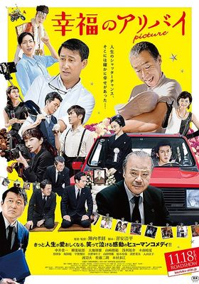 Kofuku no Alibi: Picture's Poster