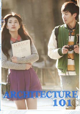 『建築学概論』のポスター