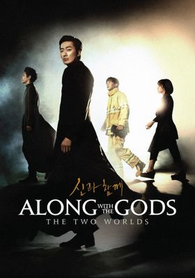 Along with the Gods: The Two Worlds's Poster