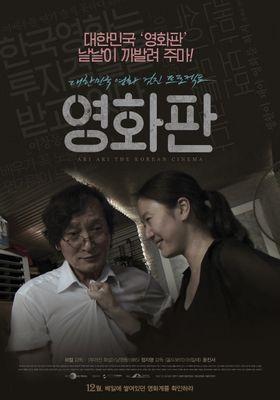 『Ari Ari the Korean Cinema』のポスター