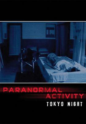 Paranormal Activity: Tokyo Night's Poster