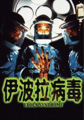 이파랍병독의 포스터
