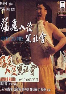 맹귀입침흑사회의 포스터