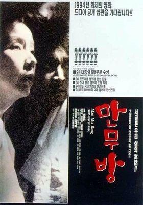 『マンムバン (原題)』のポスター