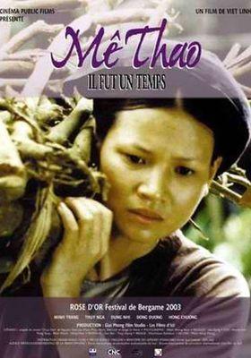 미 타오의 포스터