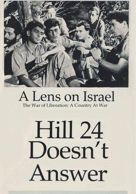 24번 언덕은 대답하지 않는다의 포스터
