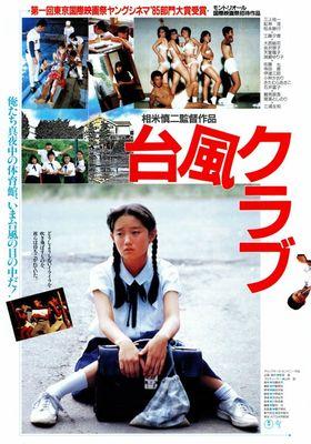 Typhoon Club's Poster
