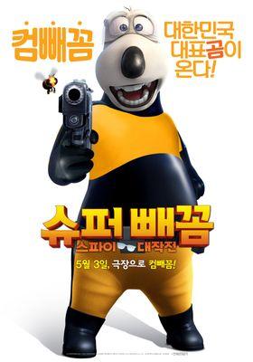 『Super White Bear: Spy Adventures』のポスター