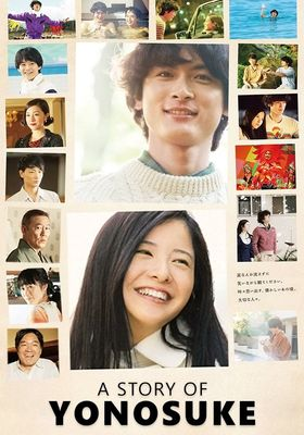 A Story of Yonosuke's Poster