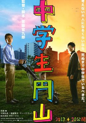 Maruyama the Middle Schooler's Poster
