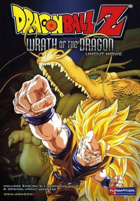 『ドラゴンボールZ 龍拳爆発!!悟空がやらねば誰がやる』のポスター