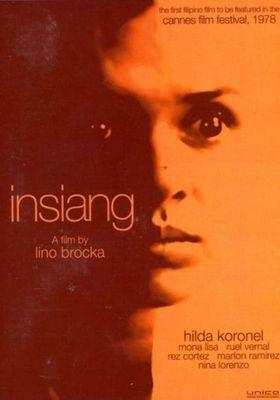 인시앙의 포스터
