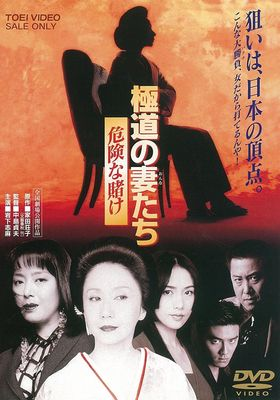 Yakuza Ladies Revisited 5 (1996)'s Poster
