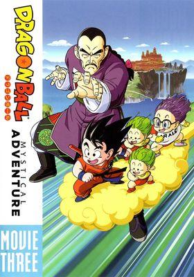 『ドラゴンボール 摩訶不思議大冒険』のポスター