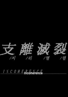 Incoherence's Poster