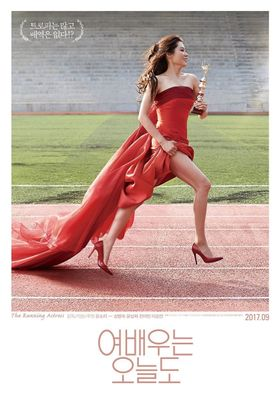 The Running Actress's Poster